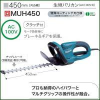 ●刈込み幅 450mm ●ストローク数 1,600min-1 (回転/ 分) ●電源 単相100V ...