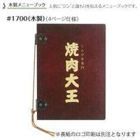 ●ぬくもりを伝える木製メニューブックです。 ○ページ数:4P ○サイズ:200×270mm ○ページ...