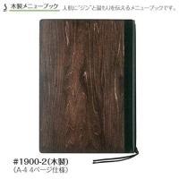●ぬくもりを伝える木製メニューブックです。 ○ページ数:4P ○サイズ:230×325(厚さ4mm)...