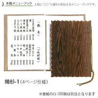 ●ぬくもりを伝える木製メニューブックです。 ○ページ数:4P ○サイズ:195×270mm ○ページ...