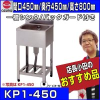 送料無料 ●商品名:東製作所 azuma 業務用一槽シンク 厨房シンク 厨房機器 KP1-450 4...