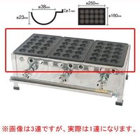 業務用 たこ焼き器 たこやき器 タコ焼き器 たこ焼機[鉄板15穴・ころがし式]151S/1連 ●外形...