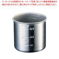 ●商品名:18-8 お米の計量カップ 1合 φ65mm×H60mm●業務用通販カタログコード:3-0...