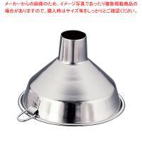 ●商品名:じょうご 漏斗 ロート ろうと SA18-8穀物用ロート 上径(mm):155、下径(mm...