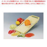●商品名:野菜カッター 業務用 かんたんスライスくん 350mm×145mm×H28mm●スライス有...