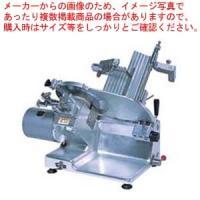 送料無料 ●商品名:肉 スライサー 業務用 焼豚スライサー YBS-1 寸法:462mm×592mm...