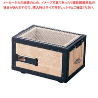 ●商品名:炭コンロ 炭火バーベキューコンロ BQ8F号 [2〜4人用] 炭火バーベキューコンロ BQ...