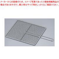 ●商品名:焼網 焼き網 業務用 焼物網[焼き網]・タフロス シングル取手 36号 SA業務用焼物網[...