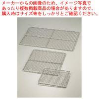 ●商品名:焼網 焼き網 業務用 ストロング 60号 ●寸法(mm):600×400●丈夫さがいちばん...