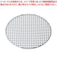 ●商品名:焼網 焼き網 18-8クリンプ目丸焼網・タフマル 27cm SA18-8クリンプ目丸焼網・...
