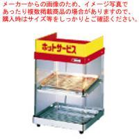 送料無料 保温ショーケース ●商品名:ホットショーケース  ED-1 寸法(mm):380×300×...
