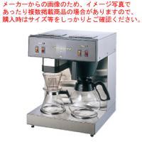 送料無料 コーヒー器具 コーヒー用品 ●商品名:業務用 コーヒーマシーン KW-17 ●寸法(mm)...