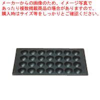●商品名:[S]たこ焼用鉄板 28穴 寸法(mm):345×190●直径:38mm●関西式たこ焼器(...
