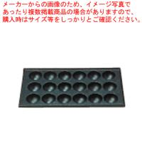 ●商品名:[S]たこ焼用鉄板 18穴[大たこ焼] 寸法(mm):345×190●直径:約46mm※関...