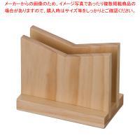 メニューフレーム メニュースタンド ●商品名:えいむ 木製メニュー立て BS-9 白木 120mm×...