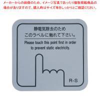 ●商品名:静電気除去シート[1枚入] JD10-03A グレー 110mm×105mm×H1mm●シ...