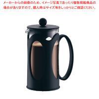 ●商品名:ボダム フレンチプレスコーヒーメーカー10682-01 ケニヤ●寸法(mm):直径78×高...