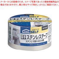 ●商品名:ニトムズ 厚手ステンレステープ J3190 ●寸法:幅50mm×5m●厚さ(mm):0.1...