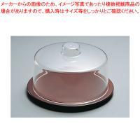 ●商品名:ケーキカバーセット K−200用:カバーのみ K−200●内寸(mm):直径243×高さ1...