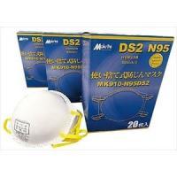 フリーサイズ・N9.5.規格適合(米国労働安全衛生研究所・NIOSH)・DS2(個性 労働省国家検定...