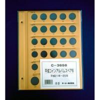 平成コインアルバム用台紙。平成21年から25年まで。 コインを年代別にコレクションできます。 ●仕様...