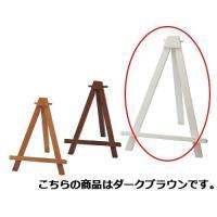 ●ナチュラルな質感がインテリアにマッチする木製イーゼル。2つのサイズで店舗のあらゆる場所に使用できま...