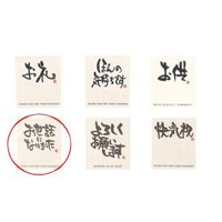 ●さまざまな贈り物需要に対応した和紙のシールです。あたたかな気持ちが伝わります。●サイズ:4.3×5...