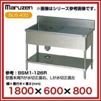 ●商品名:業務用 マルゼン 1槽水切付シンク BSM1-186R ●品名:一槽水切付シンク・バックガ...