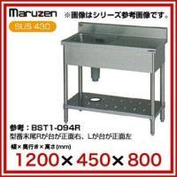 ●商品名:業務用 マルゼン 1槽台付シンク BST1-124R ●品名:一槽台付シンク・バックガード...