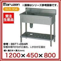 ●商品名:業務用 マルゼン 1槽台付シンク BST1X-124R ●品名:一槽台付シンク・バックガー...