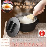 ■品名:おひつにもなる 美味しく炊ける釜戸炊飯器 ■カラー:ブラック ■サイズ【高さ】約14.5cm...