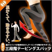 ■品名:勝野式 3段階テーピングスパッツ ■カラー:ブラック ■適応サイズ M/ヒップ87〜95cm...