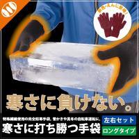 名称:寒さに打ち勝つ手袋  カラー: ブラック/えんじ  サイズ目安:甲周り:約18〜23cm  素...
