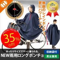 ■品名:雨用ロングポンチョ ■カラー:ネイビー ■適応サイズ:身長154〜175cm ■商品サイズ:...