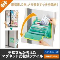 ■品名:平松さんが考えた マグネット式収納ファイル ■カラー:ミントグリーン ■材質:ポリエステル1...