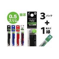 フリクションインキ ボールペン替芯 3本入り 3パック 0.5mm LFBTRF30EF スリム/多色タイプ用 (黒/赤/青/3色)と緑替芯1本