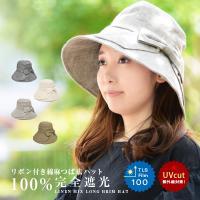 毎日気軽に、美しくかぶれる100%完全遮光帽子 表地にナチュラルな質感の綿麻素材を使用し、 綺麗なつ...