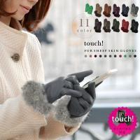 ラビットファー付き上質シープスキンを使用した、タッチパネル対応スマホ手袋です。  羊革はやわらかく手...