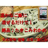 ●商品内容  1袋当り内容量:80g    ※わかめご飯としてお召し上がりの場合1袋でご飯約13合分...