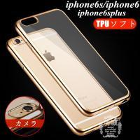 大人気 サイドカラード が柔らかい素材の ソフトケース になって登場! iPhone ありのままの美...