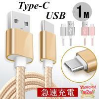 USB Type-C機器からスマホ・タブレットに充電・データ転送できるUSB2.0ケーブル  コネク...