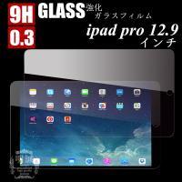 【製品仕様】  ■材質:高品質ガラス採用(日本製硝子使用) ■硬度:9H  ■厚み:約0.3mm  ...