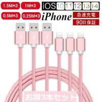 iPhoneケーブル 3本セット 長さ 0.25/0.5/1/1.5m*3本 iPhone 11/11 pro/11 pro Max/XS Max/XR/X/8/7/6/PLUS 急速充電 データ伝送 iPad用USBケーブル3か月保証