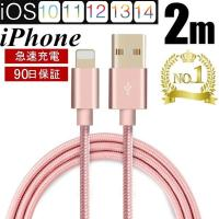 iPhoneケーブル 長さ 2m 急速充電ケーブル 充電器 データ転送ケーブル USBケーブル iPad用 iPhone用 安心3か月保証 スマホ合金ケーブル iPhone8 Plus iPhoneX