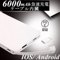 薄型軽量でケーブル内蔵型大容量モバイルバッテリー  USB、micro USB、lightningコ...
