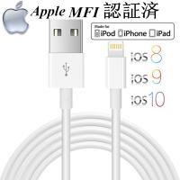 Apple MFi 認証取得品  安いケーブルは断線したりデータ通信できなかったり 不安定であったり...