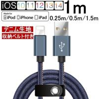 iPhoneケーブル iPad iPhone用 急速充電ケーブル デニム生地 充電器 データ転送 USBケーブル 長さ 0.25m/0.5m/1m/1.5m iPhone8 Plus iPhoneX 収納ベルト付き