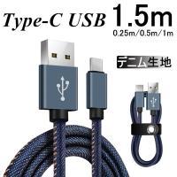 USB Type-Cケーブル Type-C 充電器 高速充電 長さ0.25/0.5/1/1.5m デニム生地 収納ベルト付き データ転送ケーブル Android Galaxy Xperia AQUOS HUAWEIケーブル