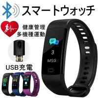 多機能スマートウォッチ ブレスレット 日本語対応 腕時計 血圧測定 心拍 歩数計 活動量計 IP67防水 GPS LINE 新型 睡眠検測 iPhone Android アウトドア スポーツ