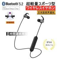 ブルートゥースイヤホン Bluetooth 4.2 ワイヤレスイヤホン 高音質 日本語音声通知 8時間連続再生 IPX4防水 ヘッドセット マイク内蔵 ハンズフリー 超長待機